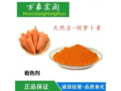 天然食品级色素β-胡萝卜素粉剂烘焙原料