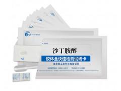 沙丁胺醇胶体金快速检测卡(瘦肉精检测)供应