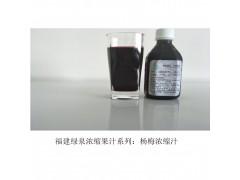 供应优质浓缩果汁发酵果汁杨梅浓缩汁