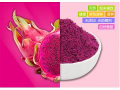火龙果粉 火龙果汁粉 速溶红心火龙果粉 紫色粉末 全水溶