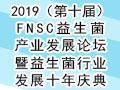 2019(第十届)FNSC益生菌产业发展论坛暨益生菌行业发展十年庆典