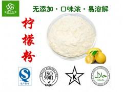 柠檬粉 柠檬提取物 柠檬浓缩粉 口感浓郁 固体饮料原料