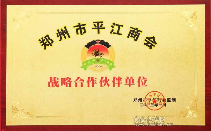 平江战略合作伙伴单位