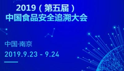 2019(第五届)中国食品安全追溯大会