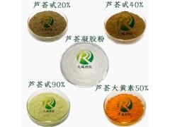 芦荟大黄素95%芦荟泻素厂家现货包邮规格齐全
