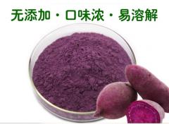 紫薯粉 紫薯�粉 200目 紫薯超�粉 �S家批�l 天然健康