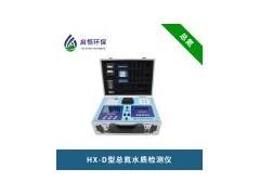 总磷总氮测定仪 便携式总氮测定仪 水质总氮检测仪