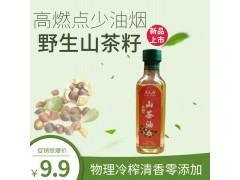 吴大厨山茶油100ml野生茶油孕妇月子油特价