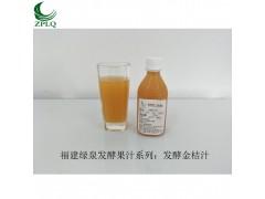 供应优质浓缩果汁发酵果汁果蔬汁发酵金桔汁