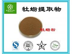 强烈推荐:牡蛎提取物 水溶性牡蛎粉 含锌高 厂家现货