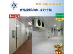 冷库安装 食品保鲜冷库设计安装 雪之航专业供应各类中小型冷库