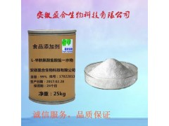供应食品级L-半胱氨酸盐酸盐一水物生产厂家