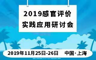 2019产品感官评价实践应用研讨会