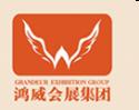 2020广州国际商业智能设备产业博览交易会