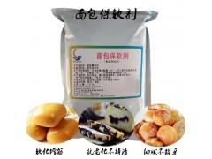 改良剂面包超级保软剂食品级面包保湿剂食品添加剂