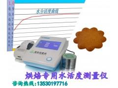 饼干水分活度仪直销/饼干水分测定仪应用