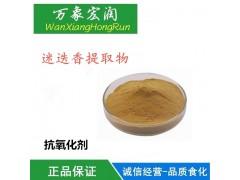迷迭香提取物食品级抗氧化剂鼠尾草酸
