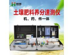 土壤养分快速检测仪HM-TYB