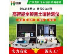 高智能多参数土壤肥料养分速测仪HM-G02