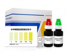 ZYD-SZLSY 智云达水中磷酸盐检测盒 供应