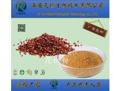 花椒提取物 比例提取药食同源长期现货