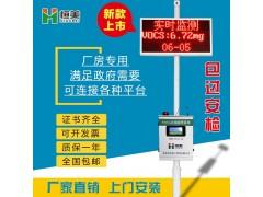 VOCS在线监测报警系统HM-VOCs-02
