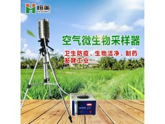 空气微生物采样器HM-QW6