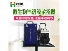 微生物气溶胶浓缩器HM-QC