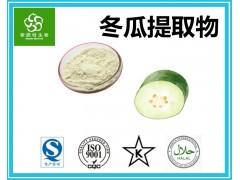 冬瓜提取物 水溶性冬瓜粉 鲜冬瓜提取物 厂家批发零售原料