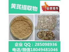 黄芪粉厂家长期供应高倍浓缩粉浸膏基地原料
