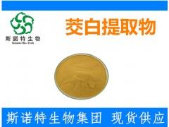茭白提取物 20:1 茭白速溶粉 比例提取