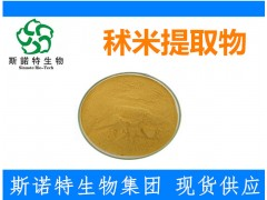 秫米粉 秫米提取物 糯小米速溶粉 厂家大量现货包邮
