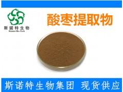 酸枣提取物 酸枣粉 酸枣速溶粉 厂家直销 1公斤起出