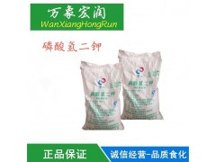 食品级磷酸氢二钾水分保持剂生长调节剂