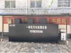 门诊楼污水处理设备WSZ-1简介