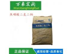 焦磷酸二氢二钠食品级酸性焦磷酸钠含量99