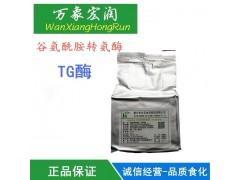 谷氨酰胺转氨酶食品级TG酶鱼丸碎肉粘合剂肉丸配料豆腐粉