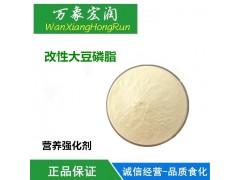 大豆改性磷脂食品级99%大豆磷脂粉末磷脂卵磷脂