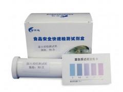 牛奶及奶粉中蛋白质快速检测盒 供应