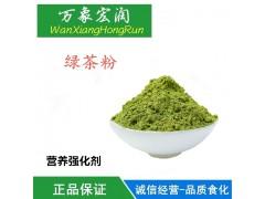 食品级绿茶粉食用香料特细绿茶粉80目天然果蔬粉