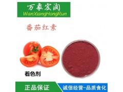 番茄红色素水溶天然生物肽食品添加剂天然色素
