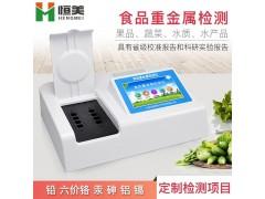 食品重金属检测仪价格HM-SZ01