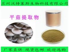 平菇提取物 蘑菇粉 定制生产 食品级