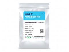 虾肝肠胞虫核酸检测试剂盒(恒温荧光法)供应