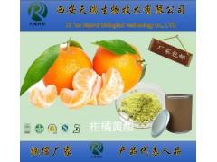 柑橘多酚30%无理由退换货三年内
