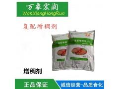 食品级复配增稠剂价格各类米面制品专用增筋增稠剂