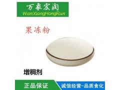 天然琼脂粉果冻粉寒天粉布丁粉食品级食用增稠凝固剂