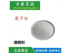 现货批发食品级魔芋胶葡甘露聚糖90%魔芋粉食用增稠剂魔芋精粉