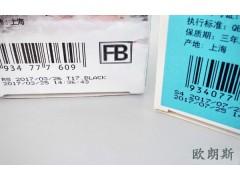 包装袋喷码机自动分页机批号专用