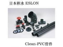 代理日本积水ESLON Clean-PVC洁净管件